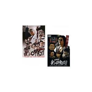 愛しのOYAJI 全2枚 Vol 1、激突編 レンタル落ち セット 中古 DVD