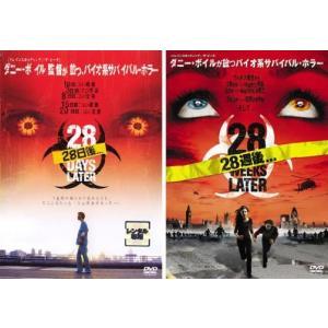 28日後… 28週後…の 全2枚  レンタル落ち セット 中古 DVD