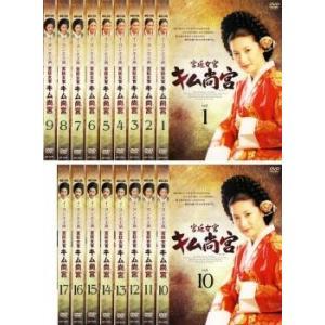 5000円以上送料無料の対象商品です。 全17巻 (監督) キム・ジェヒョン (出演) イ・ヨンエ、...
