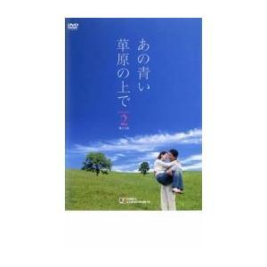 あの青い草原の上で シーズン1 vol.2【字幕】 レンタル...