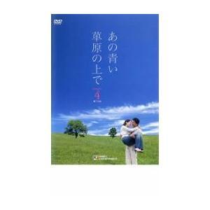 あの青い草原の上で シーズン1 vol.4【字幕】 レンタル...