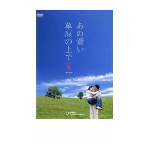 あの青い草原の上で シーズン1 vol.5【字幕】 レンタル...