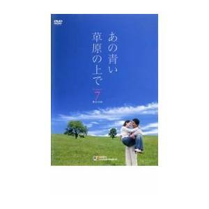 あの青い草原の上で シーズン1 vol.7【字幕】 レンタル...