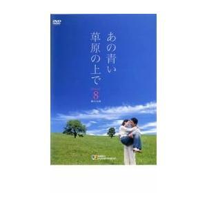 あの青い草原の上で シーズン1 vol.8【字幕】 レンタル...