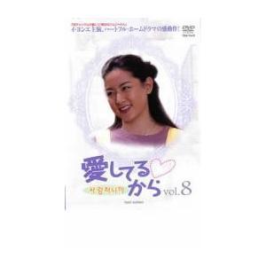 愛してるから 8 字幕 レンタル落ち 中古 DVD 韓国ドラマの商品画像|ナビ