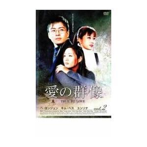 愛の群像 2(第5話〜第8話)【字幕】 レンタル落ち 中古 ...
