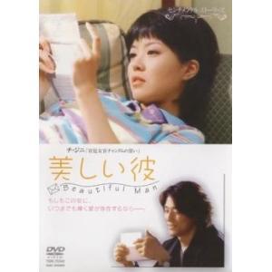 美しい彼 レンタル落ち 中古 DVD  韓国ドラマ チ・ジニ|mediaroad1290