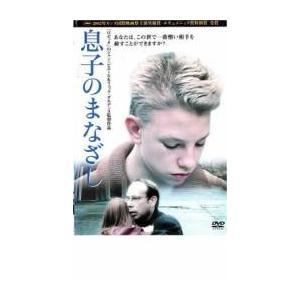 息子のまなざし レンタル落ち 中古 DVD