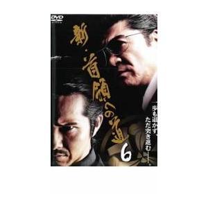 新 首領への道 6 レンタル落ち 中古 DVD 極道の商品画像|ナビ