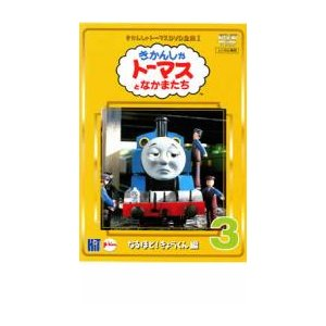 きかんしゃトーマス DVD全集 1、3巻 なるほど!きょうくん編 レンタル落ち 中古 DVD mediaroad1290