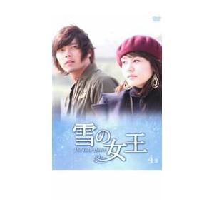 雪の女王 4巻 レンタル落ち 中古 DVD  韓国ドラマ ヒョンビン ソンスンホン ケース無::