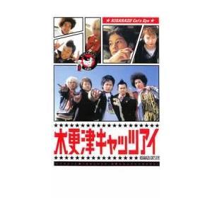 木更津キャッツアイ 3 レンタル落ち 中古 DVD