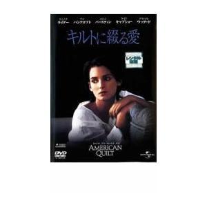 キルトに綴る愛 レンタル落ち 中古 DVD|mediaroad1290