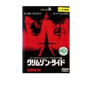 クリムゾン・タイド レンタル落ち 中古 DVD|mediaroad1290