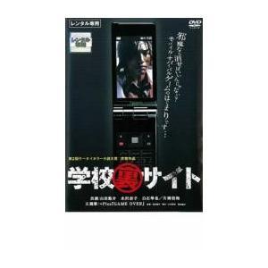 学校裏サイト レンタル落ち 中古 DVD  ホラー mediaroad1290