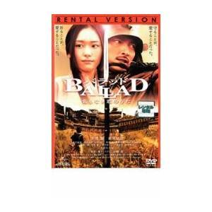 BALLAD 名もなき恋のうた レンタル落ち 中古 DVD  時代劇|mediaroad1290