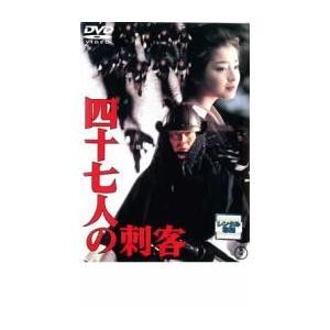 四十七人の刺客 レンタル落ち 中古 DVD  東宝