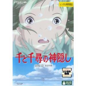 千と千尋の神隠し レンタル落ち 中古 DVD