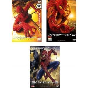 スパイダーマン 全3枚 1・2・3 レンタル落ち セット 中古 DVD mediaroad1290