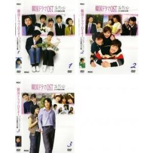 韓国ドラマOSTコレクション 全3枚 Vol 1、2、3 ドラマ音楽DVD集 レンタル落ち 全巻セット 中古 DVD  ペ・ヨンジュン ヒョンビン ソンスンホン|mediaroad1290