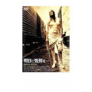 明日に処刑を・・・【字幕】 レンタル落ち 中古 DVD|mediaroad1290