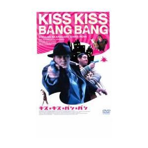 キス★キス★バン★バン レンタル落ち 中古 DVD|mediaroad1290