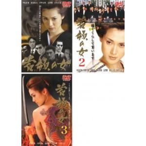 首領の女 全3枚 Vol 1、2、3 レンタル落ち セット 中古 DVD  極道