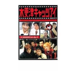 木更津キャッツアイ 4(第7話〜第8話) レンタル落ち 中古 DVD