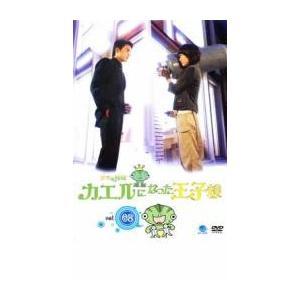 王子變青蛙 カエルになった王子様 8(第15話〜第16話) ...