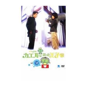 王子變青蛙 カエルになった王子様 12(第23話〜第24話)...