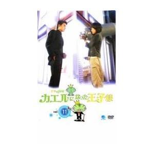 王子變青蛙 カエルになった王子様 11(第21話〜第22話)...