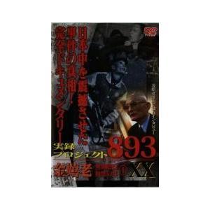 実録 プロジェクト893XX 金嬉老・懲役52年 1 セル専用 中古 DVD|mediaroad1290