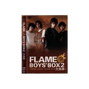 FLAME BOYS BOX2 大追跡 セル専用 中古 DVD
