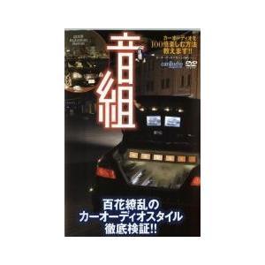 音組 1 セル専用 中古 DVD mediaroad1290