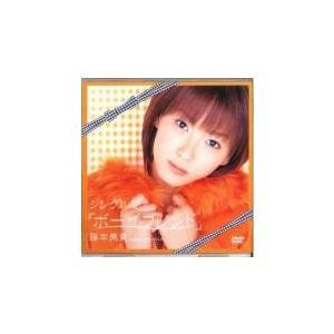 シングルV ボーイフレンド 藤本美貴 セル専用 中古 DVD