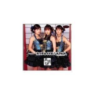 シングルV カッチョイイゼ!JAPAN/美勇伝 セル専用 中古 DVD