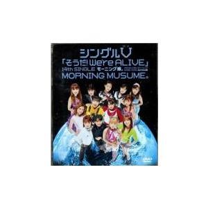 シングルV そうだ! We're ALIVE セル専用 中古 DVD