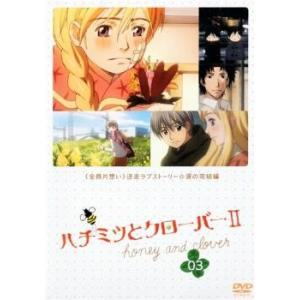 ハチミツとクローバーII 03 レンタル落ち 中古 DVDの商品画像|ナビ