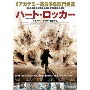 ハート・ロッカー レンタル落ち 中古 DVD  アカデミー賞