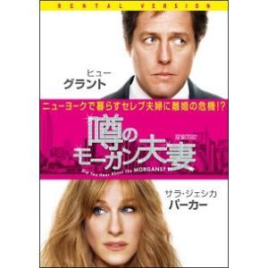 噂のモーガン夫妻 レンタル落ち 中古 DVD ケース無::|mediaroad1290