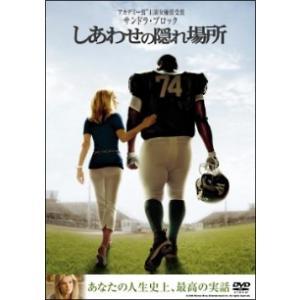 しあわせの隠れ場所 レンタル落ち 中古 DVD  アカデミー賞