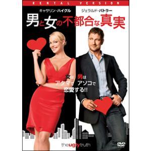 男と女の不都合な真実 レンタル落ち 中古 DVD ケース無:: mediaroad1290