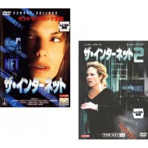 ザ・インターネット 全2枚 1、2 レンタル落ち セット 中古 DVD|mediaroad1290