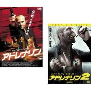 アドレナリン 全2枚 1、2 レンタル落ち セット 中古 DVD  東宝