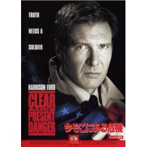 今そこにある危機 レンタル落ち 中古 DVD