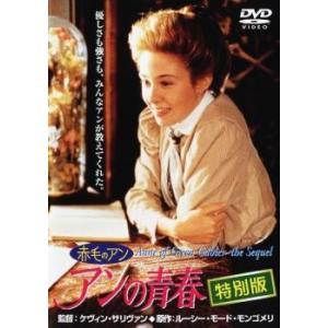 赤毛のアン アンの青春 特別版 レンタル落ち 中古 DVD