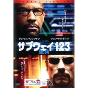 サブウェイ123 激突 レンタル落ち 中古 DVD
