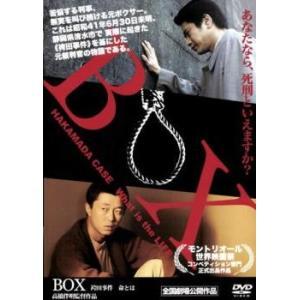 BOX 袴田事件 命とは レンタル落ち 中古 DVD