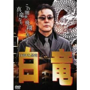 白竜 白竜 VS.黒竜 レンタル落ち 中古 DVD  極道