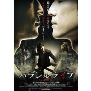 パラレルライフ レンタル落ち 中古 DVD  韓国ドラマ チ・ジニ|mediaroad1290